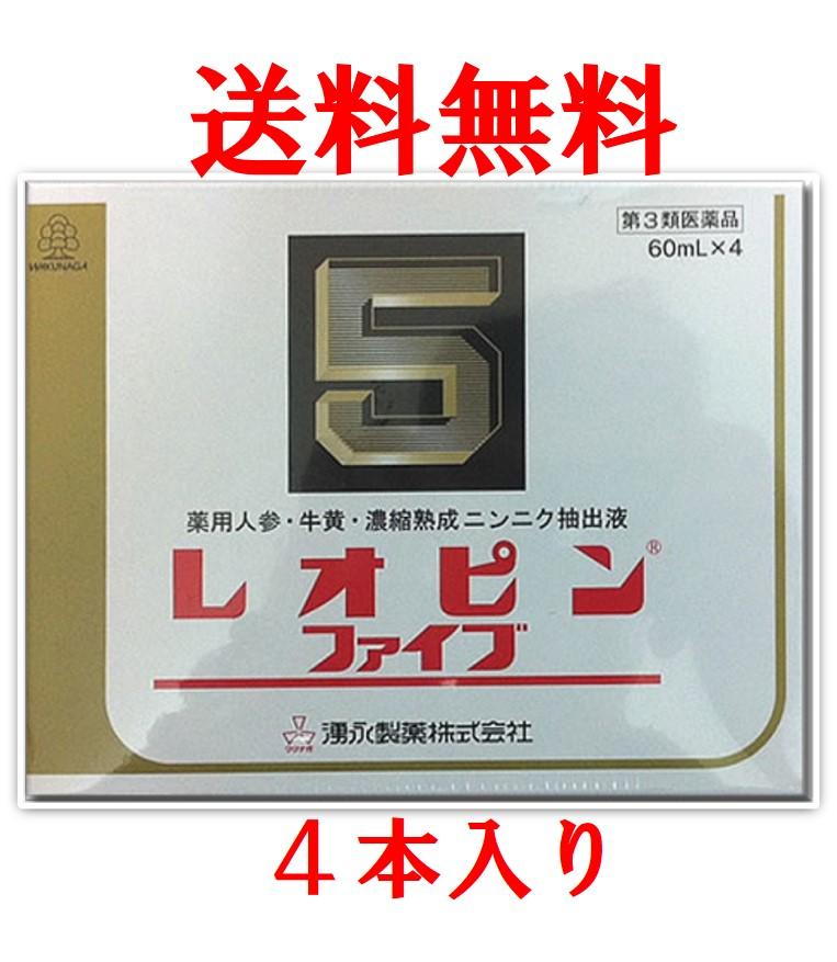 レオピンファイブw 60ml×4本入り 送料無料 湧永製薬 第3類医薬品