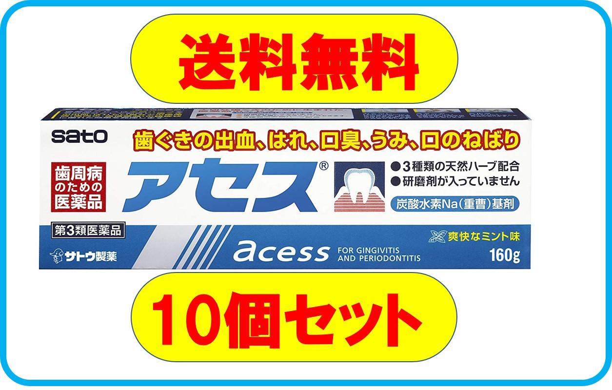 【第3類医薬品】 アセス 160g (10個セット) 送料無料 歯肉炎 歯槽膿漏薬