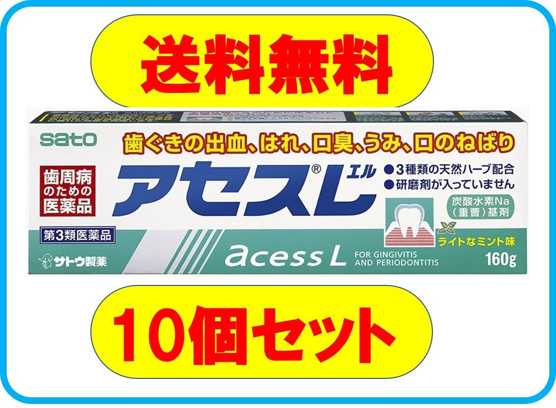 【第3類医薬品】 アセスL 160g (10個セット) 【緑のパッケージ】
