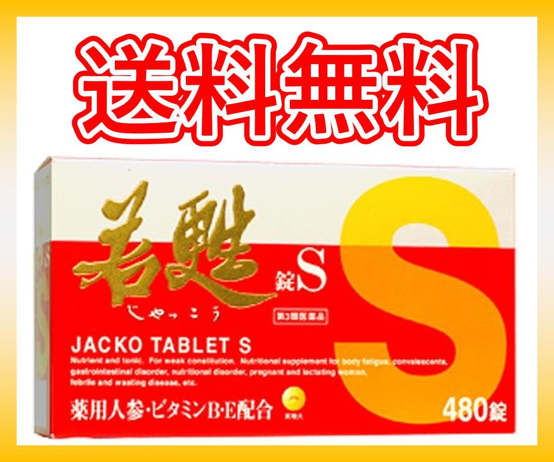 若甦錠S 480錠 第3類医薬品