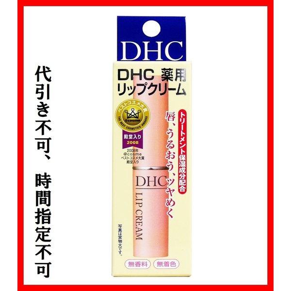 DHC薬用リップ人気シリーズ 唇 うるおう ツヤめく DHC 好評受付中 定形外郵便発送 代引き不可 1.5g 定番キャンバス 薬用リップクリーム