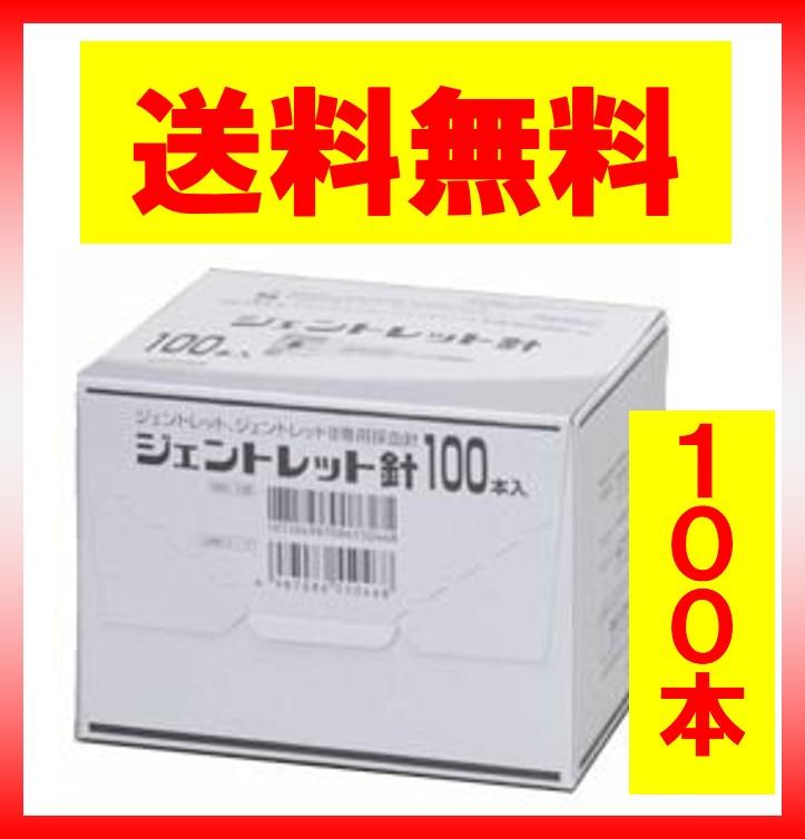 自宅で出来る血糖値測定の針100本入り セール価格 トレンド ジェントレット針 血糖値測定 採血針 100本