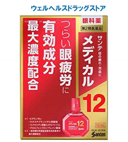 つらい眼疲労 目の疲れ 目の渇きに セール 最安値挑戦 第2類医薬品 サンテメディカル12 国内送料無料 12ml