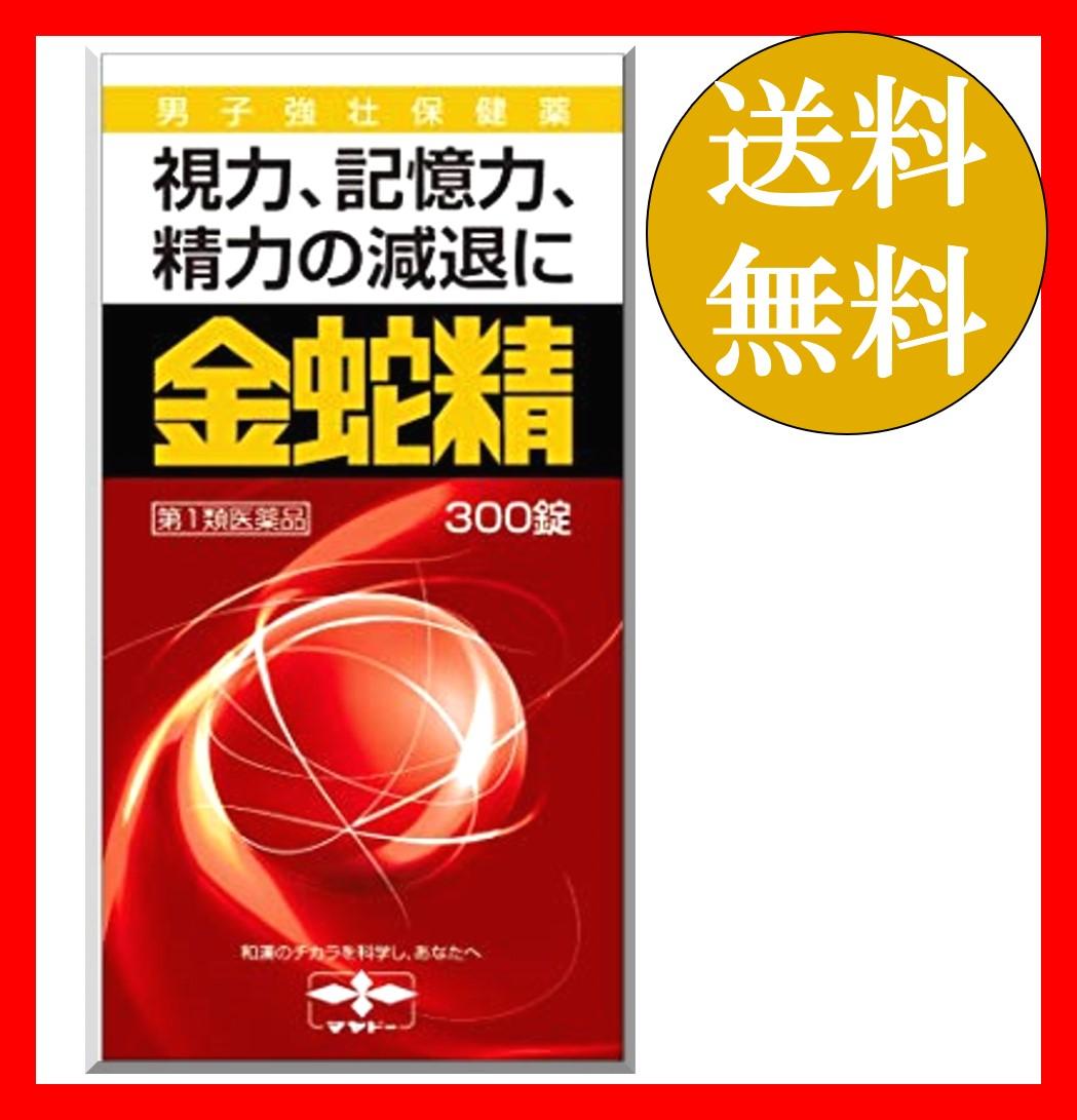 【第1類医薬品】 金蛇精 300錠 摩耶堂製薬 送料無料
