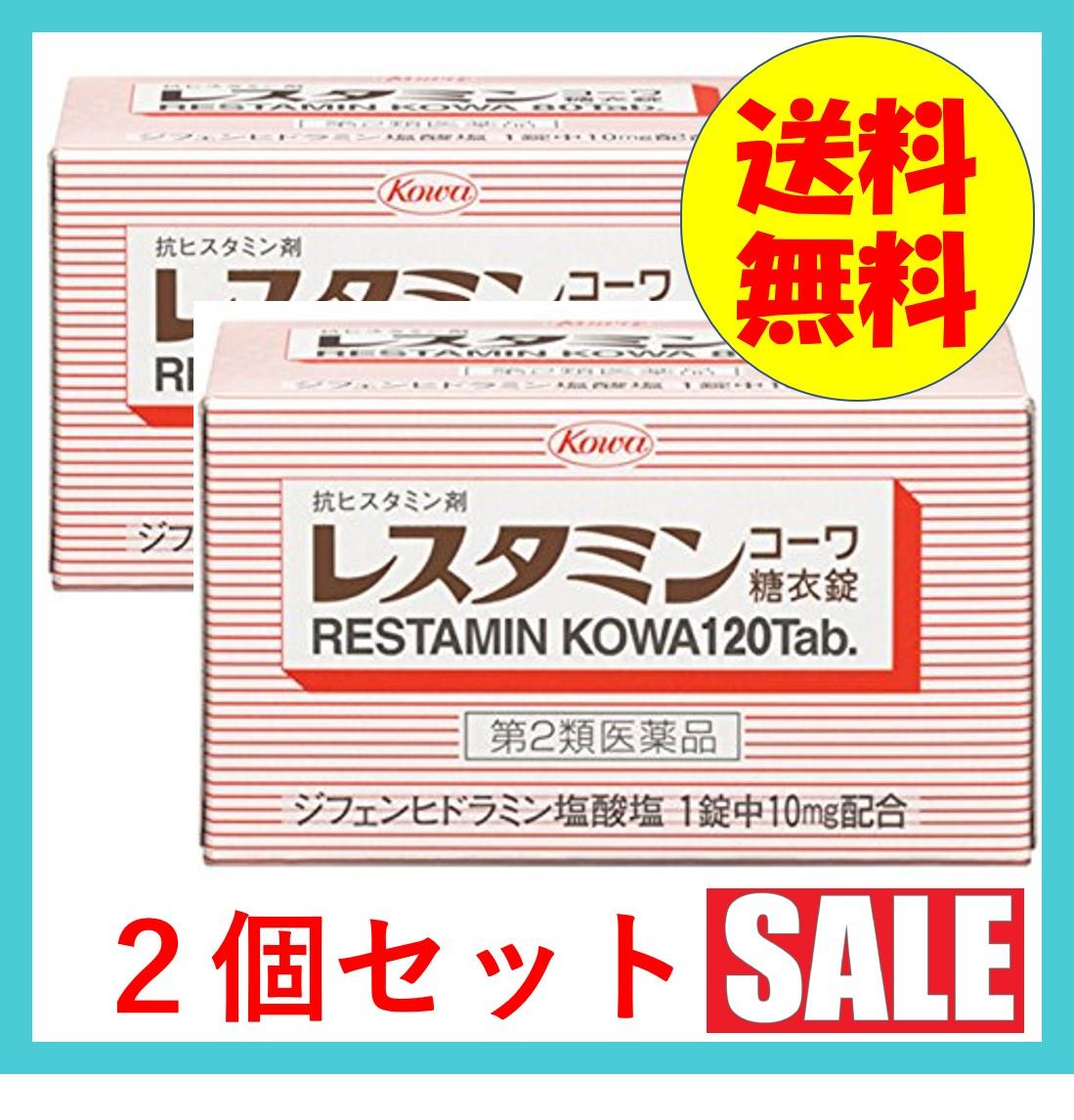 クリーム レスタミン 陰部 コーワ 痒みが酷くて辛いです。婦人科で症状を伝え「レスタミンコーワクリーム
