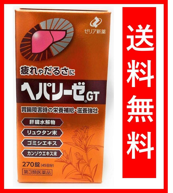 【第3類医薬品】ヘパリーゼGT 270錠 送料無料