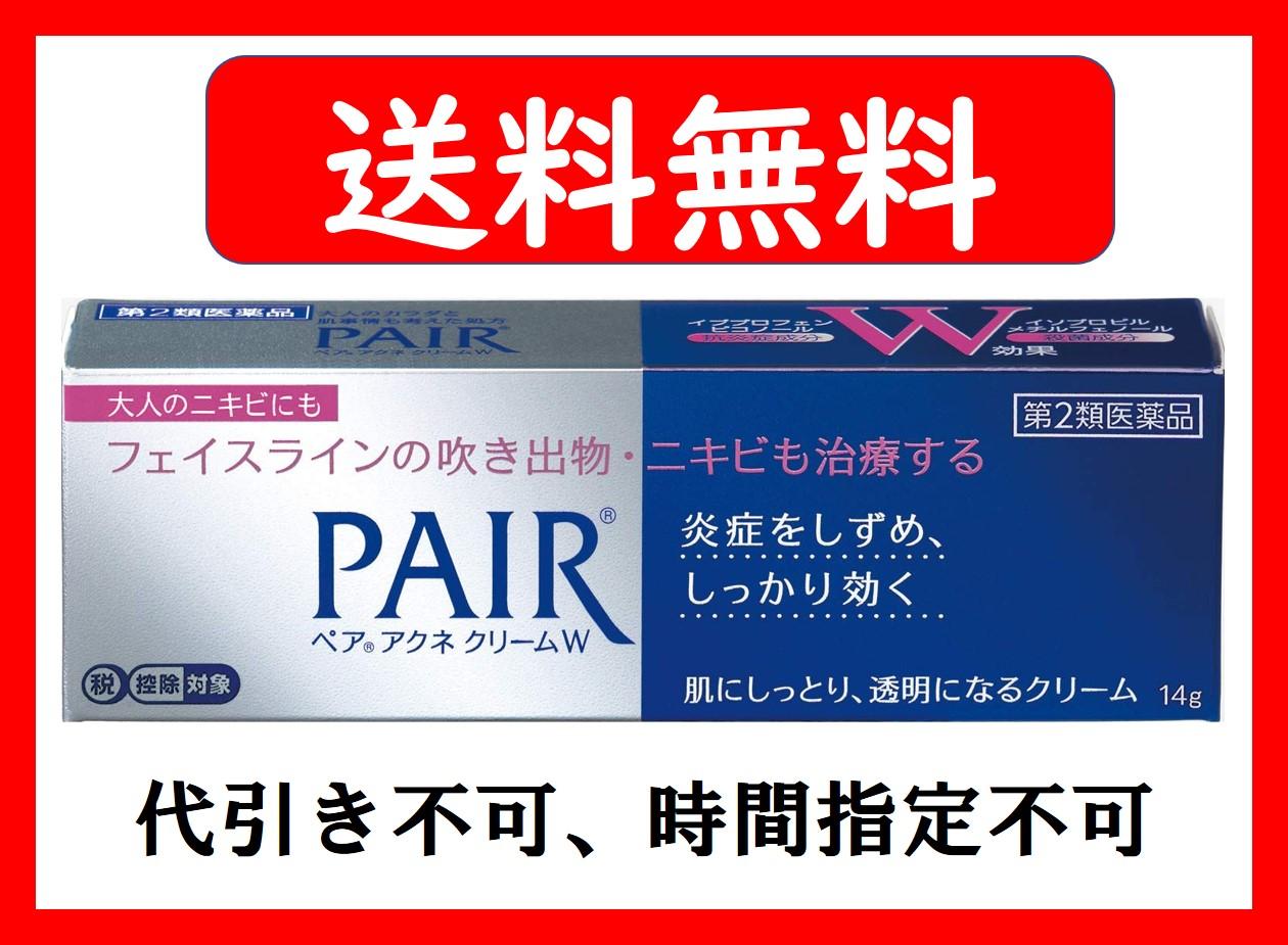 未使用品 フェイスラインの吹き出物やニキビを治療する ペアアクネクリームW 14g 吹き出物 にきび 第2類医薬品 日本