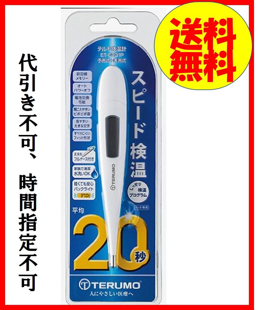 テルモ電子体温計 ETC-231P 1P テルモ 送料無料
