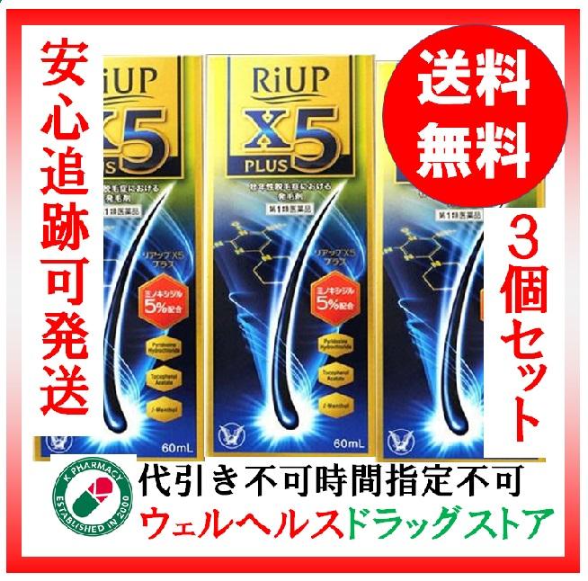 【第1類医薬品】リアップX5プラスローション 60mL 3個セット 送料無料 代引き不可 レターパックプラス