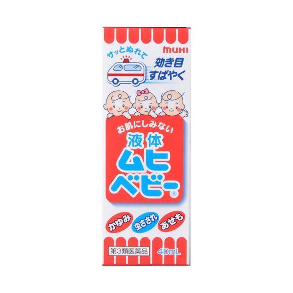 赤ちゃんの虫刺されに 液体タイプで塗りやすい☆ 売店 液体ムヒベビー アイテム勢ぞろい 第3類医薬品 40ml