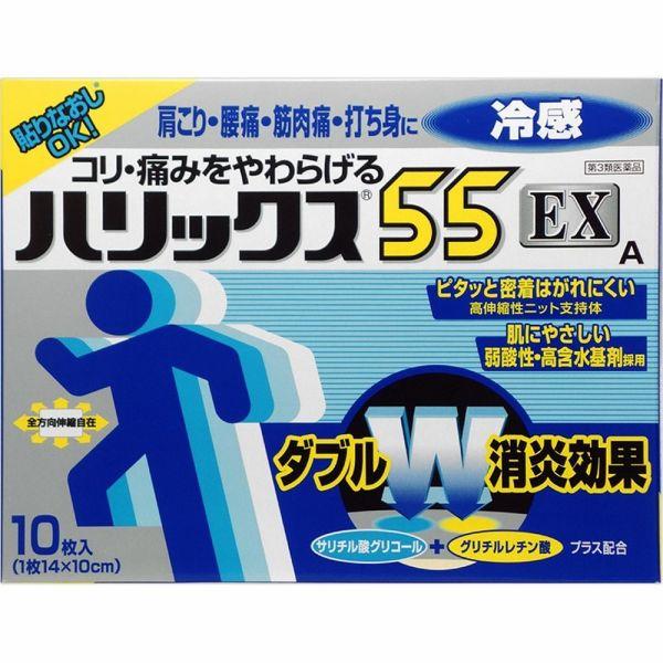 \コリ 痛みを和らげる W消炎効果 ハリックス55EX 第3類医薬品 最安値 冷感A 10枚 クリックポスト送料無料 商舗