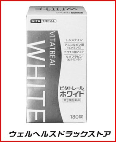 L-システイン ビタミンCなどを配合し しみやそばかすに 予約販売品 本日限定 ビタトレール ホワイト ハイチオールC主成分配合 送料無料 180錠 レターパックプラス発送 第3類医薬品
