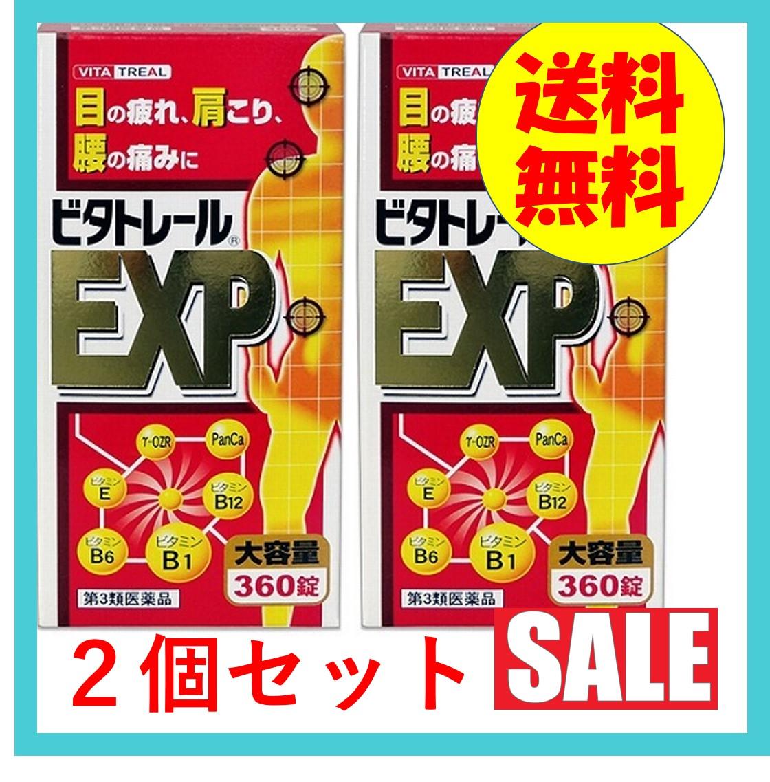 ビタトレールEXP 2個セット 毎日感じるその疲れに 360錠 レターパックプラス 腰の痛み 第3類医薬品 肩こり 日本未発売 目の疲れ 安値