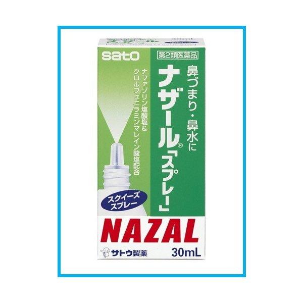 鼻づまり 鼻水に スクイーズスプレー 永遠の定番モデル 期間限定お試し価格 ナザールスプレー スクイーズ 30mL 第2類医薬品 点鼻薬