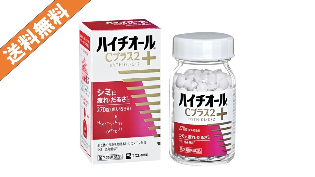 肌と体の代謝を助けるL-システイン配合 メイルオーダー 第3類医薬品 ハイチオールCプラス2 270錠 送料無料 そばかす シミ 代引き不可 L-システイン 新色 定形外郵便