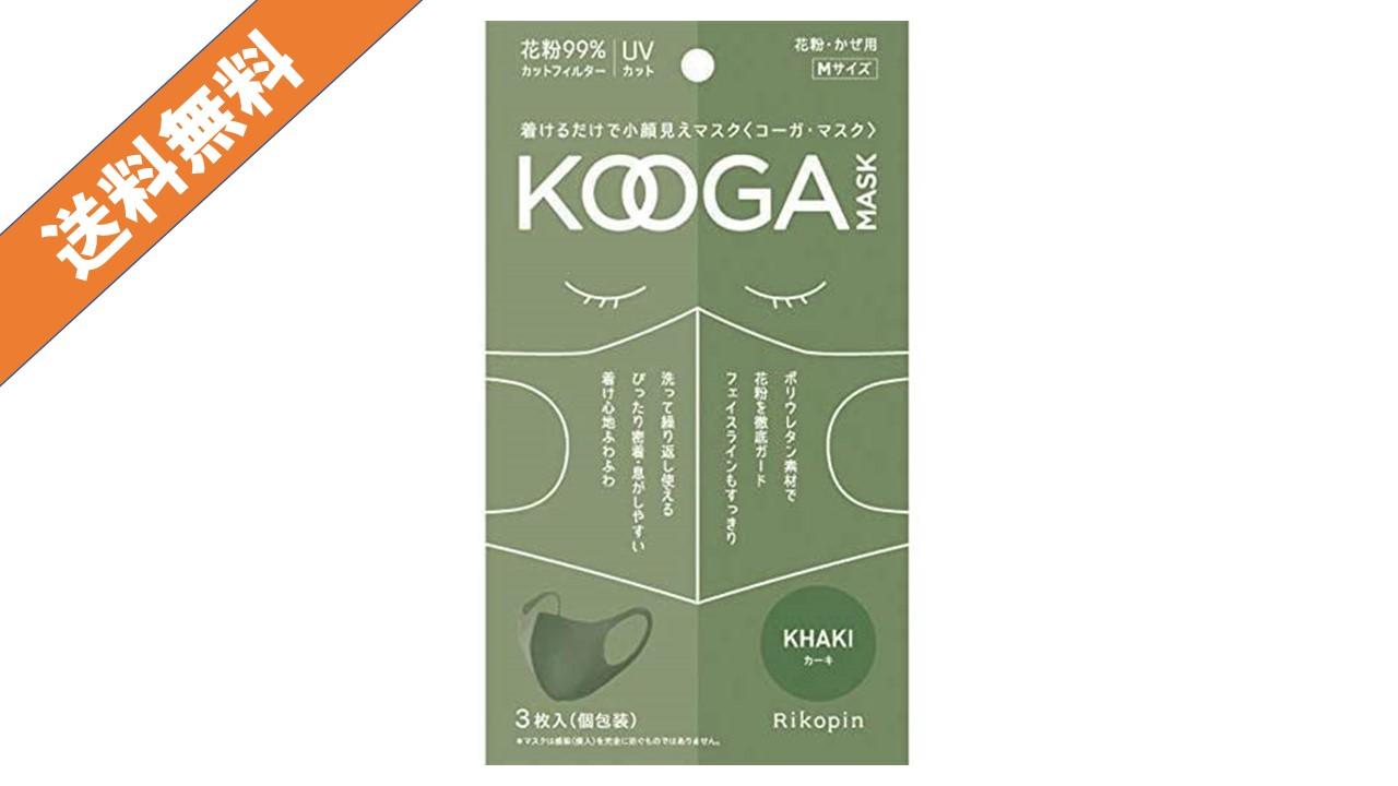 小顔に見えるコーガマスク KOOGA セール商品 MASK コーガマスク 3枚入り 発売モデル ウレタンマスクカーキ 洗える Mサイズ ふつうサイズ 花粉 PM2.5 男女兼用 ウイルス ポイント消化 風邪 ピッタリ 送料無料