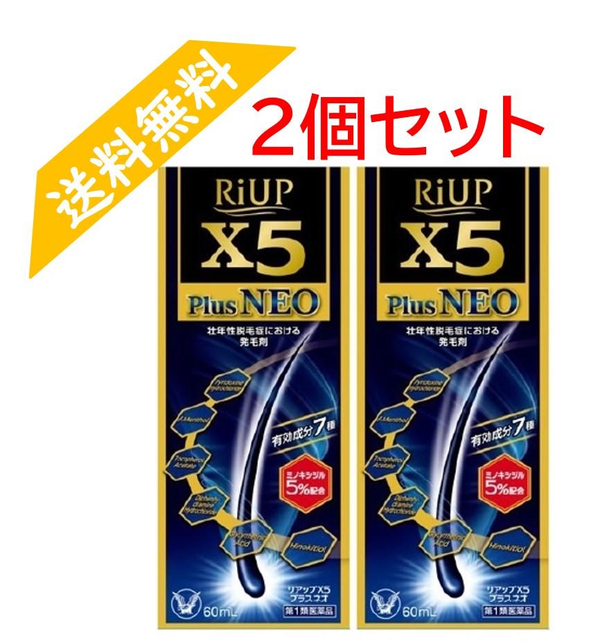 日本製 強く 保証 太く 発毛 抜け毛 育毛 2個セット 60mL リアップX5プラスネオ リアップX5プラスネオ 第1類医薬品