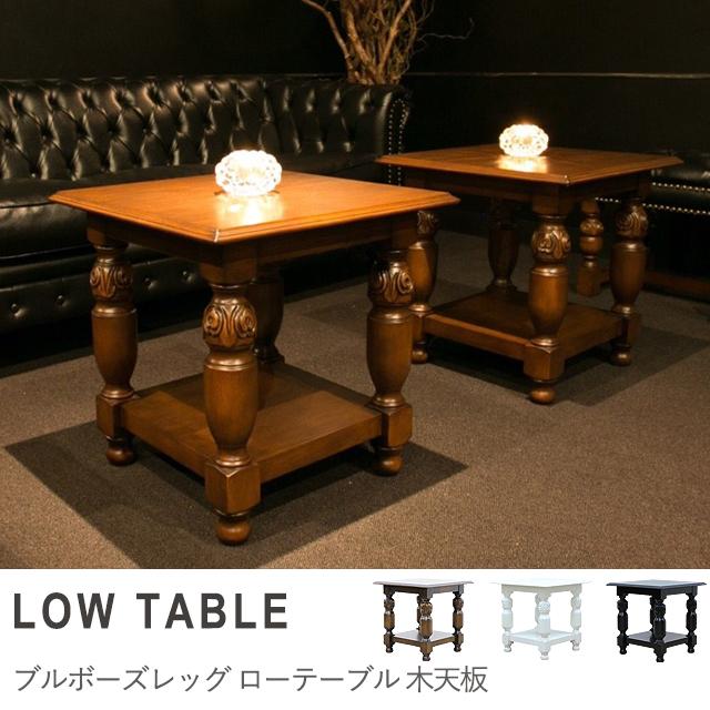 ローテーブル イギリス アンティーク 姫 ゴシック 家具 テーブル ソファテーブル アンティーク調 彫刻 ブルボーズ コンパクト かっこいい おしゃれ ブリティッシュ イギリス 海外 ホワイト ブラウン ブラック インテリア ワンルーム スクエアタイプ