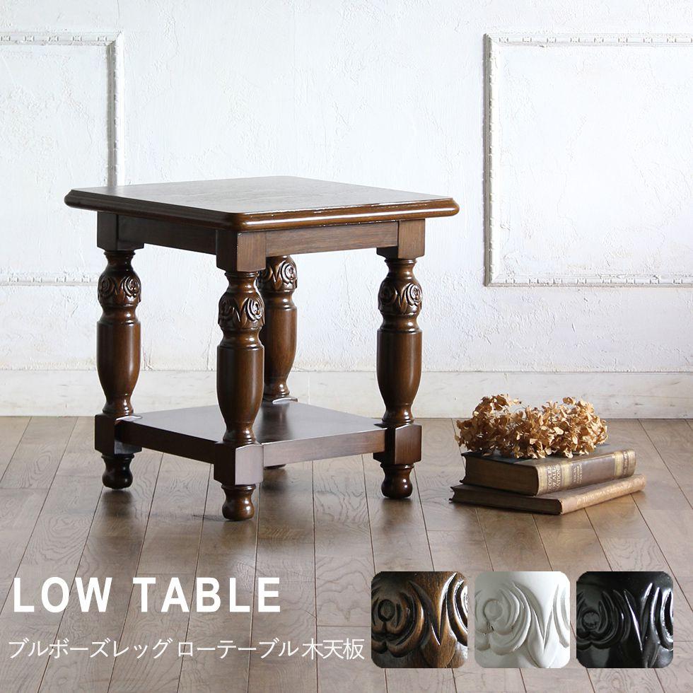 Wellington Interior Low Table British