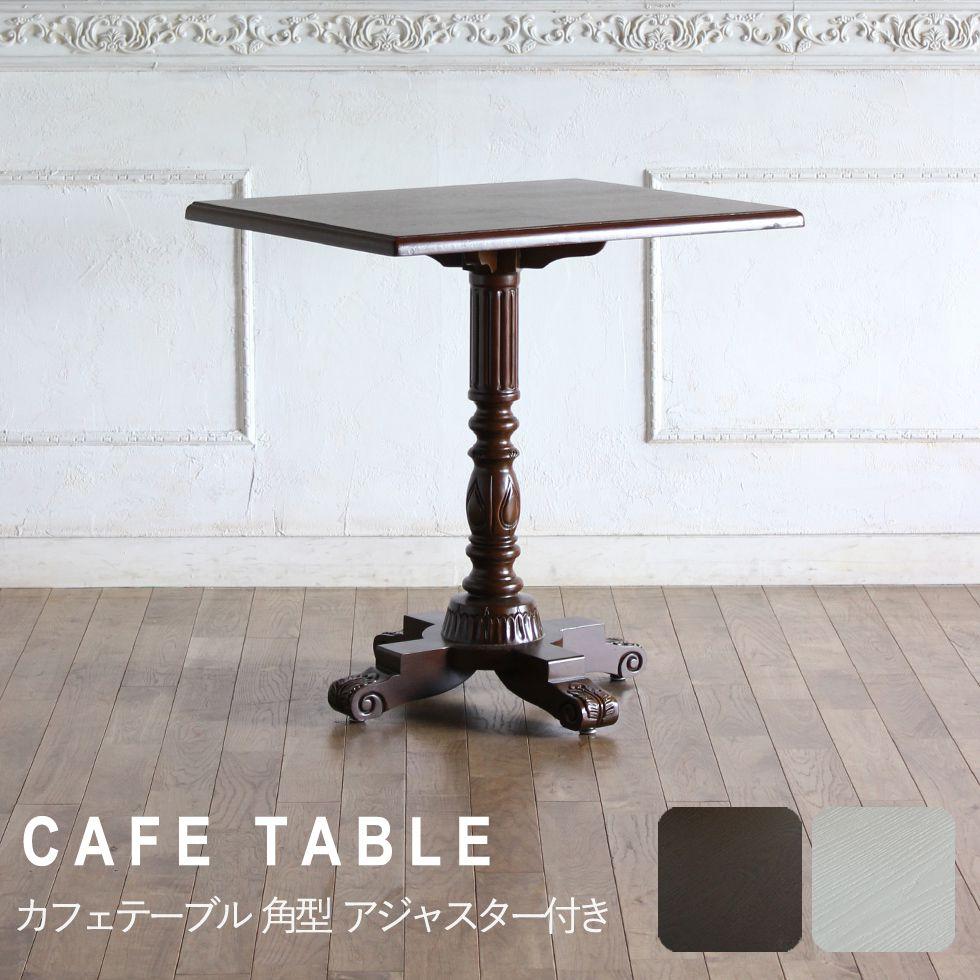 カフェテーブル アンティーク コーヒーテーブルソファテーブル コーヒーテーブル ダイニング ロー 家具 アンティーク調 レトロ モダン クラシック おしゃれ ヨーロッパ 英国 フレンチ イタリアン エレガント インテリア