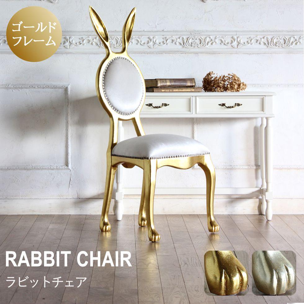 チェア 1人掛け ダイニングチェア ウサギ ラビット 椅子 肘つき 北欧 ミッドセンチュリー レトロ クラシック エレガント チェア ロココ シャビー フレンチ イギリス 美容室 ベルベット