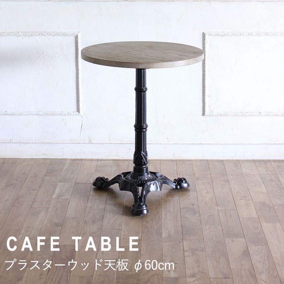 さまざまなデザインのチェアとマッチするフレンチロココ調のラウンドテーブルです 使い勝手のよいサイズ感と飽きのこないアンティークスタイル frt1-60r-lb-1 カフェテーブル アンティーク コーヒーテーブル ソファテーブル ダイニング アンティーク調 レトロ モダン クラシック おしゃれ ヨーロッパ ウェリントン フレンチ 家具 テーブル インテリア 黒 リプロ 円卓 マート ヨーロピアン 英国 ブラック 公式サイト エレガント ダイニングテーブル