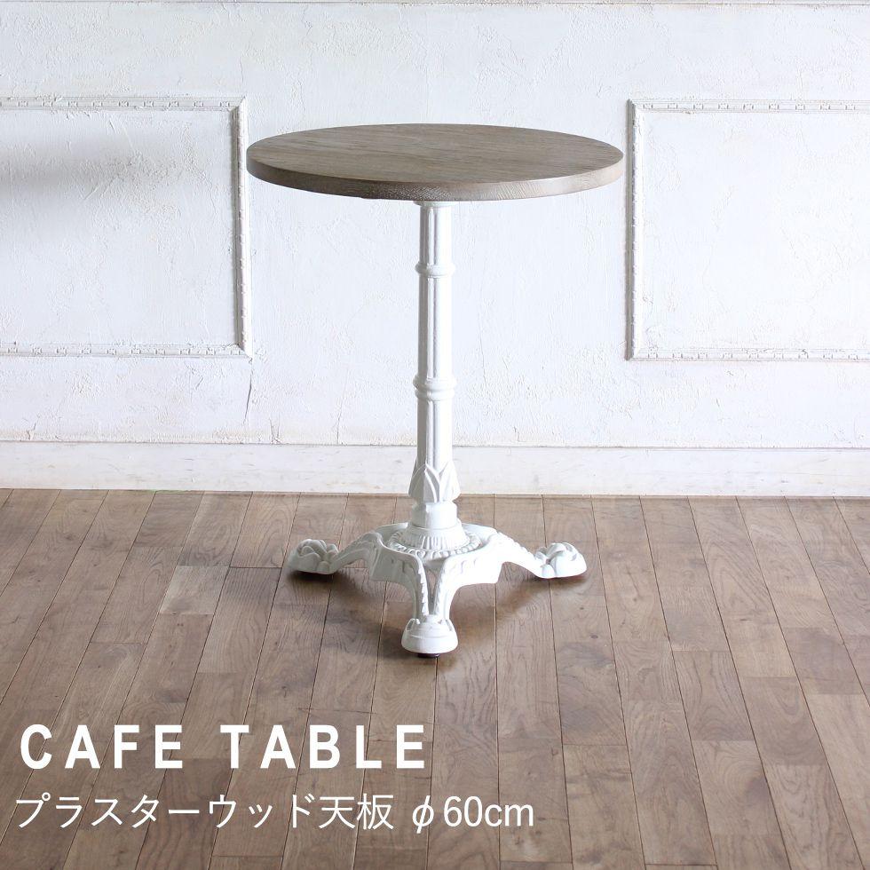 さまざまなデザインのチェアとマッチするフレンチロココ調のラウンドテーブルです 使い勝手のよいサイズ感と飽きのこないアンティークスタイル frt1-60r-lw-1 カフェテーブル アンティーク コーヒーテーブル ソファテーブル ダイニング アンティーク調 レトロ モダン 感謝価格 クラシック スーパーSALE セール期間限定 おしゃれ ヨーロッパ テーブル フレンチ インテリア ウェリントン 白 エレガント ホワイト ヨーロピアン ダイニングテーブル リプロ 家具 円卓 英国