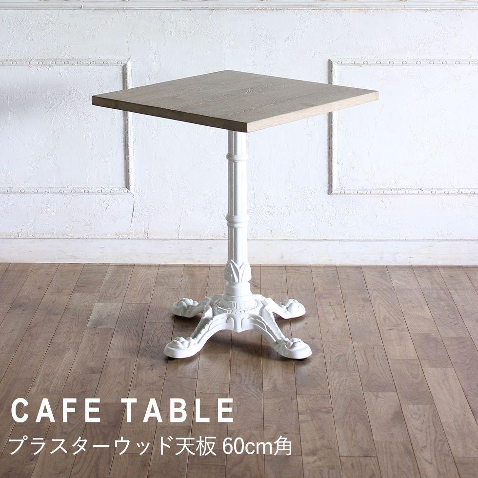 カフェテーブル アンティーク コーヒーテーブル ソファテーブル ダイニング アンティーク調 レトロ モダン クラシック おしゃれ ヨーロッパ 英国 フレンチ エレガント インテリア テーブル ダイニングテーブル ヨーロピアン 家具 白 ホワイト 角型 ウェリントン