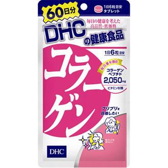 オープニング 大放出セール DHCの健康食品 送料0円 コラーゲン 60日分 360粒 ウェルネス ※軽減税率対象商品
