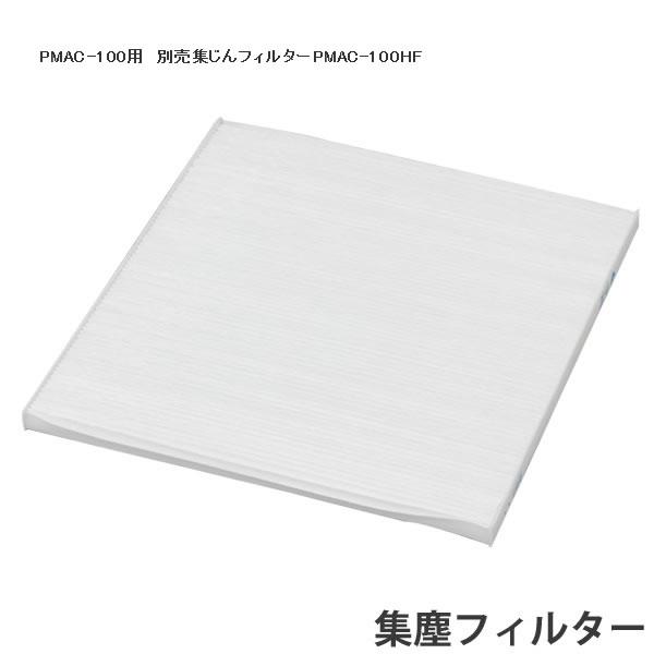 아이리스 오야마 PM2. 5 대응 공기 청정기 PMAC-100용별매집인필터 PMAC-100 HFwellness