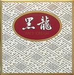 黒龍堂 フェイスクリーム 薬効クリーム 選択 黒龍金線 ウェルネス 限定モデル 70g 保湿クリーム