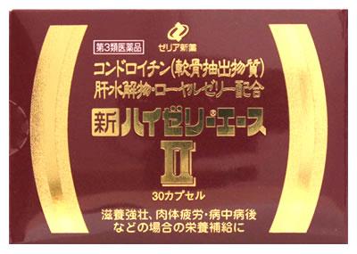 【第3類医薬品】ゼリア新薬 新ハイゼリーエース2 II (60カプセル) 滋養強壮保健剤 【送料無料】 【smtb-s】 ウェルネス