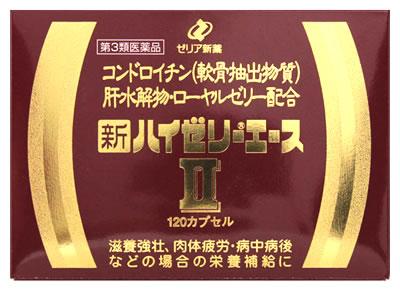 【第3類医薬品】ゼリア新薬 新ハイゼリーエース2 II (120カプセル) 滋養強壮保健剤 【送料無料】 【smtb-s】 ウェルネス