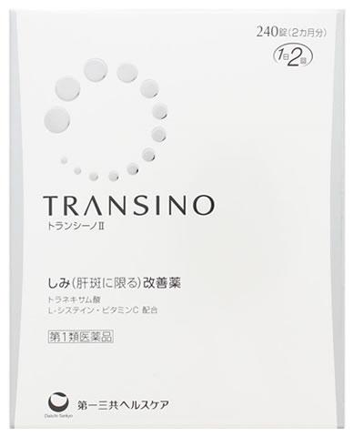 【第1類医薬品】第一三共ヘルスケア トランシーノ II 2 (240錠) 肝斑 かんぱん 皮膚の薬 【送料無料】 【smtb-s】 ウェルネス
