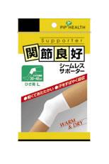 送料無料限定セール中 ピップ ヘルス 関節良好 シームレスサポーター ひざ用 公式 ひざの周囲 ウェルネス 30~45cm L