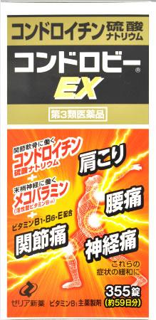 제리아 신약 콘도 로비 EX (355정)