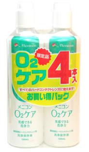 メニコン O2ケア ハードコンタクトレンズ用洗浄保存液 120ml×4本入 爆買いセール 日本限定 ウェルネス