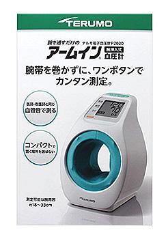 テルモ アームイン血圧計 テルモ電子血圧計 ES-P2020ZZ (1台) 上腕式血圧計 腕挿入式 【管理医療機器】