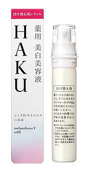 資生堂 HAKU メラノフォーカスV レフィル (45g) 薬用美白美容液 【医薬部外品】