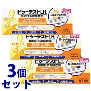 【第1類医薬品】《セット販売》 ロート製薬 ドゥーテストLHa (12回分)×3個セット 排卵予測検査薬 排卵検査薬 ウェルネス