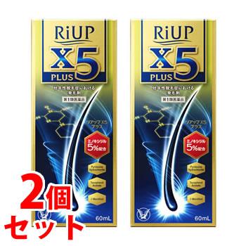 【第1類医薬品】《セット販売》 大正製薬 リアップX5プラス ローション (60mL)×2個セット リアップ 壮年性脱毛症 発毛剤 ウェルネス