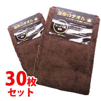《セット販売》 世界3大コットン スーピマ綿 皇帝のタオル バスタオル チョコレート (30枚セット)