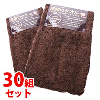 《セット販売》 世界3大コットン スーピマ綿 皇帝のタオル フェイスタオル 2P チョコレート (2枚)×30組セット