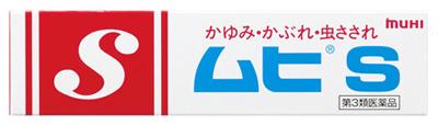 第3類医薬品 池田模範堂 ムヒS 18g かぶれ 虫さされに かゆみ 当店は最高な サービスを提供します 新品未使用