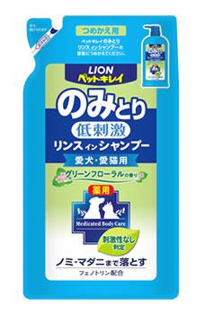 ライオン ペットキレイ のみとりリンスインシャンプー 愛犬・愛猫用 グリーンフローラルの香り つめかえ用 (400mL) 詰め替え用 【動物用医薬部外品】