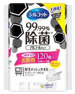 ユニチャーム シルコット 99.99%除菌ウェットティッシュ 詰め替え用 40枚×3個 つめかえ用 メーカー直売 絶品