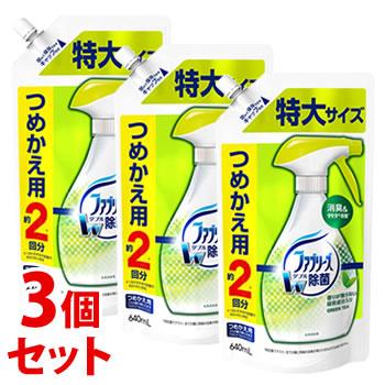 【特売】 《セット販売》 PG ファブリーズ W除菌 ダブル除菌 緑茶成分入り つめかえ用 特大サイズ (640mL)×3個セット 詰め替え用 【P&G】