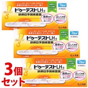 第1類医薬品 《セット販売》 ロート製薬 ドゥーテストLHII 排卵予測検査薬 排卵検査薬 ×3個セット お金を節約 7回分 チープ