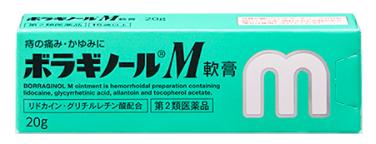 第2類医薬品 タケダ ボラギノールM軟膏 卸売り 20g ウェルネス オリジナル