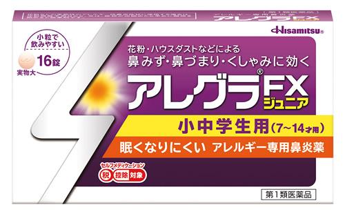 第1類医薬品 久光製薬 送料無料でお届けします アレグラFX ジュニア 16錠 小中学生用 鼻水 ハウスダスト 在庫あり セルフメディケーション税制対象商品 花粉 アレルギー専用鼻炎薬 7~14才